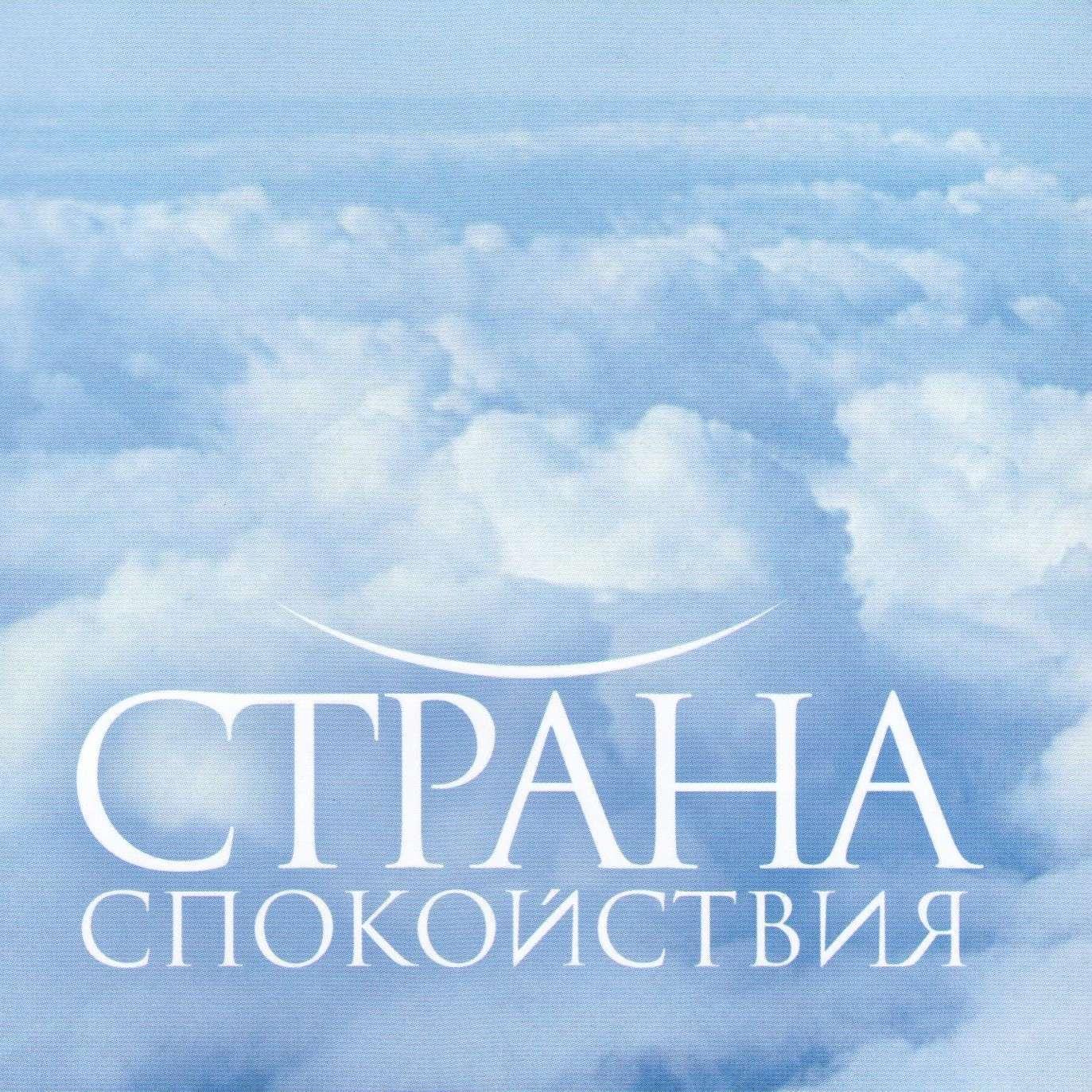V.A《Country Calm (Страна спокойствия)》[CD级无损/44.1kHz/16bit]