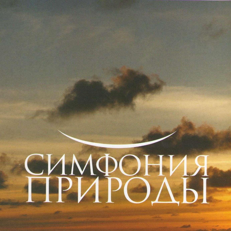 V.A《Symphony Of Nature (Симфония природы)》[CD级无损/44.1kHz/16bit]