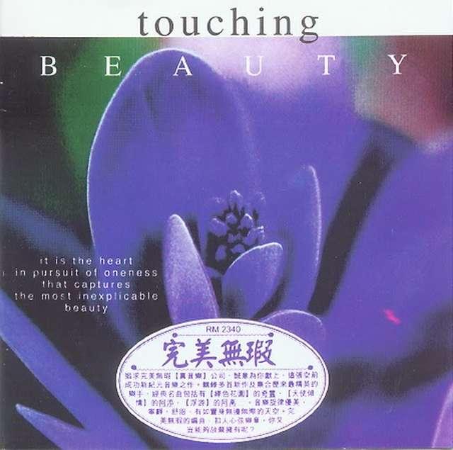 V.A《Touching Beauty》[CD级无损/44.1kHz/16bit]