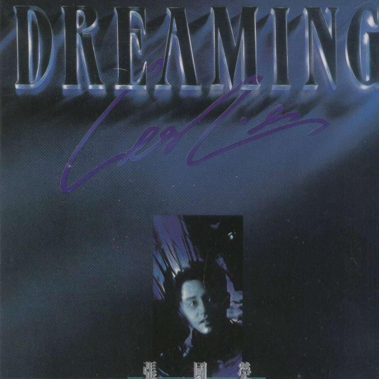 张国荣《Dreaming》[DSD/SACD/DSD64]