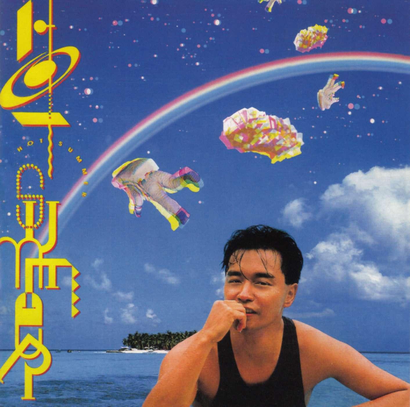 张国荣《Hot Summer》[DSD/SACD/DSD64]