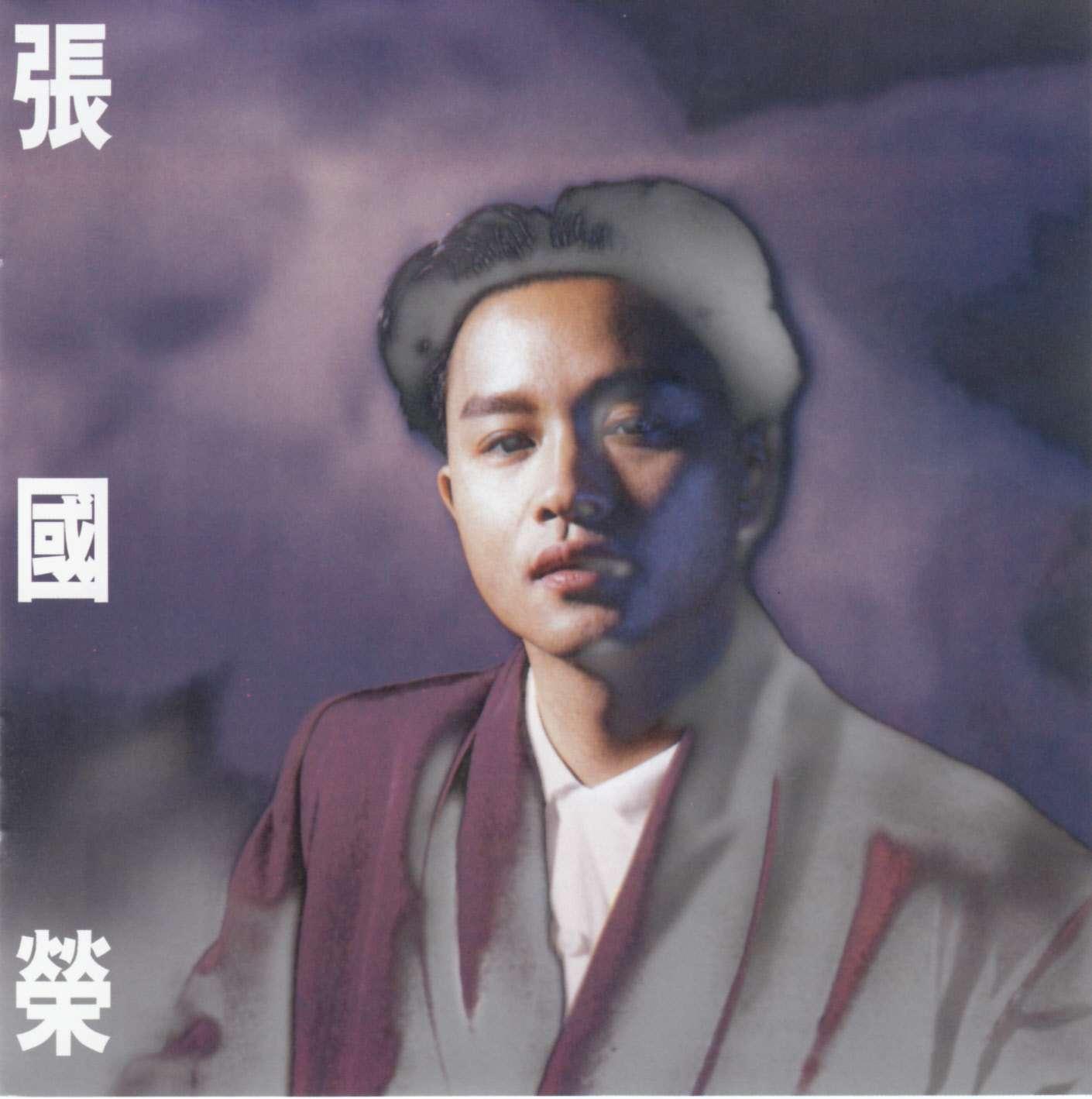 张国荣《兜風心情》[DSD/SACD/DSD64]