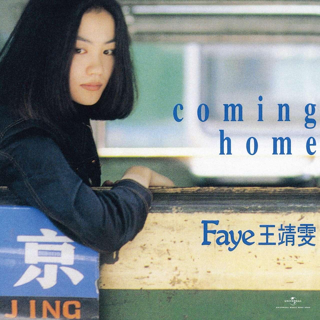 王菲《coming home》[DSD/SACD/DSD64]