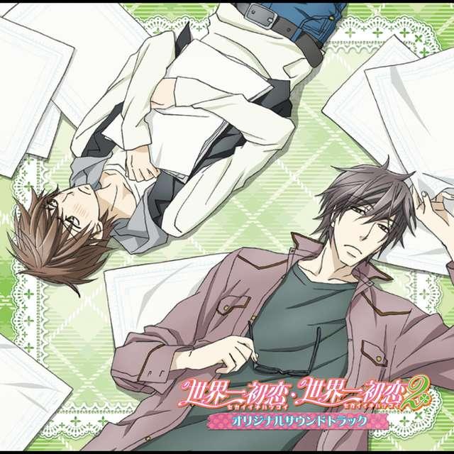 世界第一初恋 Sekai-ichi Hatsukoi《「世界一初恋・世界一初恋2」オリジナルサウンドトラック》[CD级无损/44.1kHz/16bit]