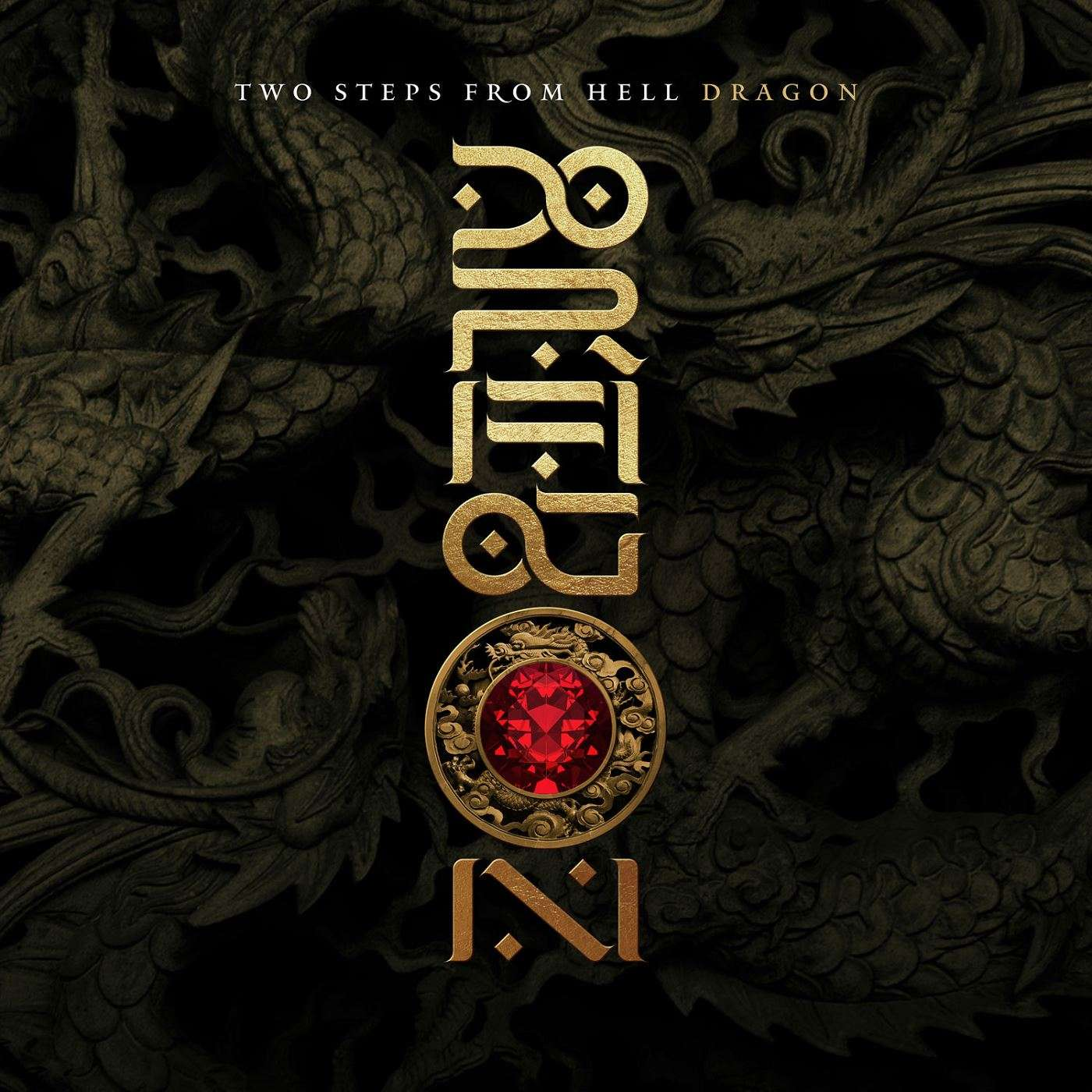 Two Steps From Hell《Dragon》[CD级无损/44.1kHz/16bit]