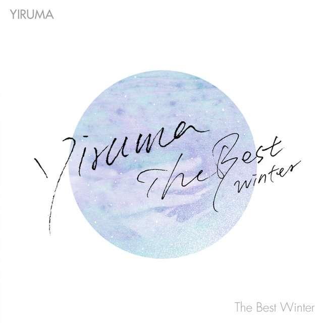 Yiruma《Yiruma Official Album 'Yiruma T》[CD级无损/44.1kHz/16bit]