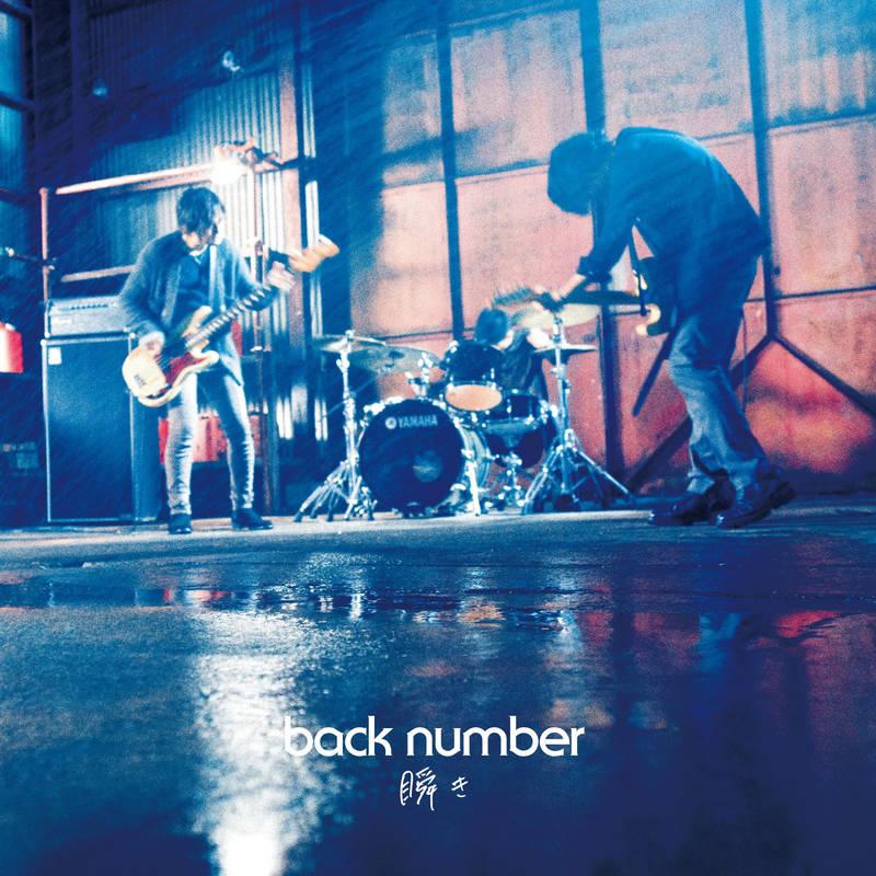 back number《瞬き》[CD级无损/44.1kHz/16bit]