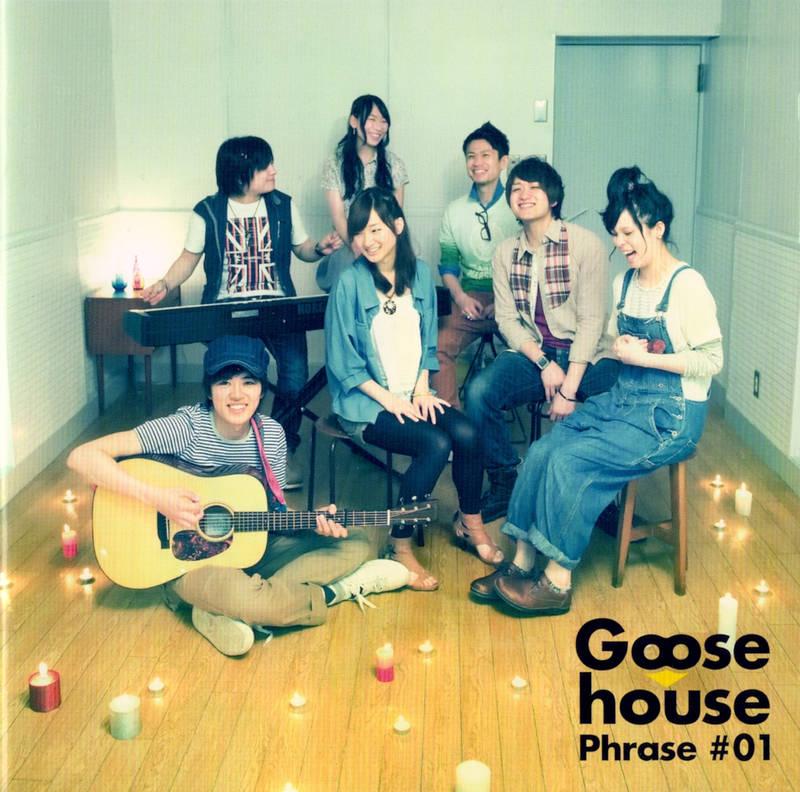 Goose House《Goose house Phrase #01》[CD级无损/44.1kHz/16bit]