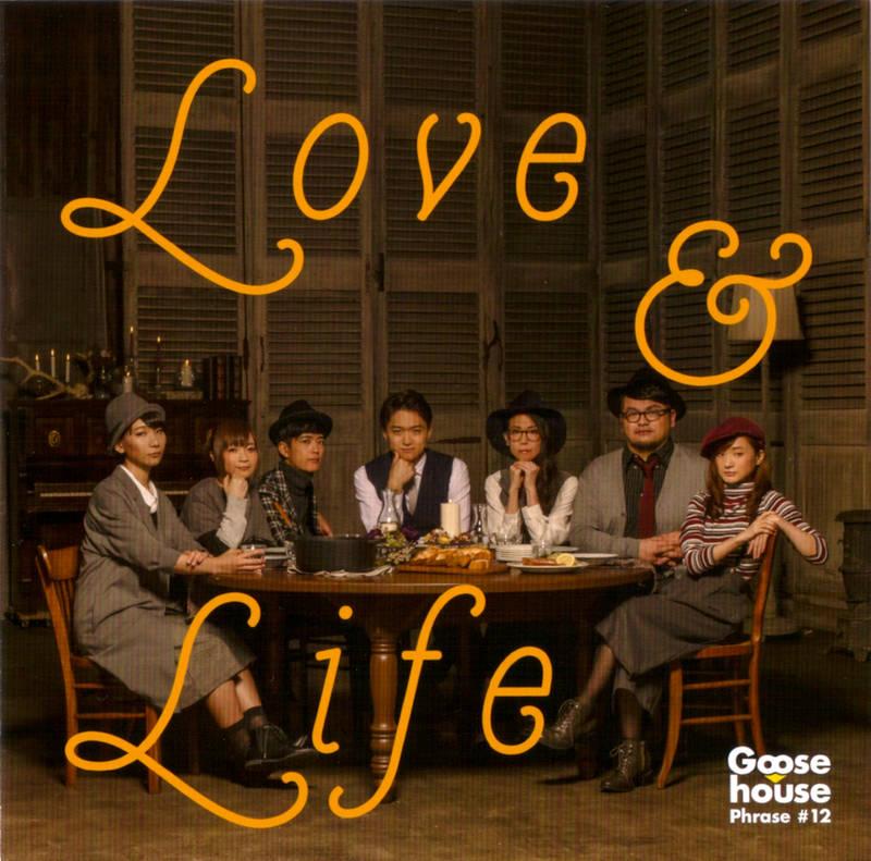 Goose House《Goose house Phrase #12 – LOVE & LIFE》[CD级无损/44.1kHz/16bit]