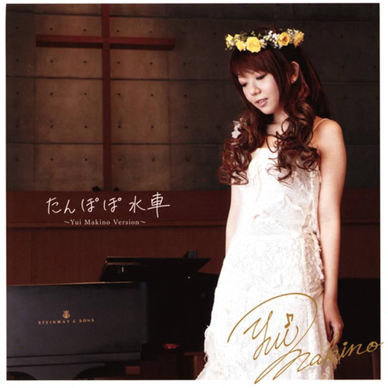 牧野由依《たんぽぽ水車~Yui Makino Version~》[CD级无损/44.1kHz/16bit]