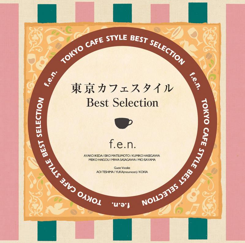 V.A《東京カフェスタイル・ベスト・セレクション》[CD级无损/44.1kHz/16bit]