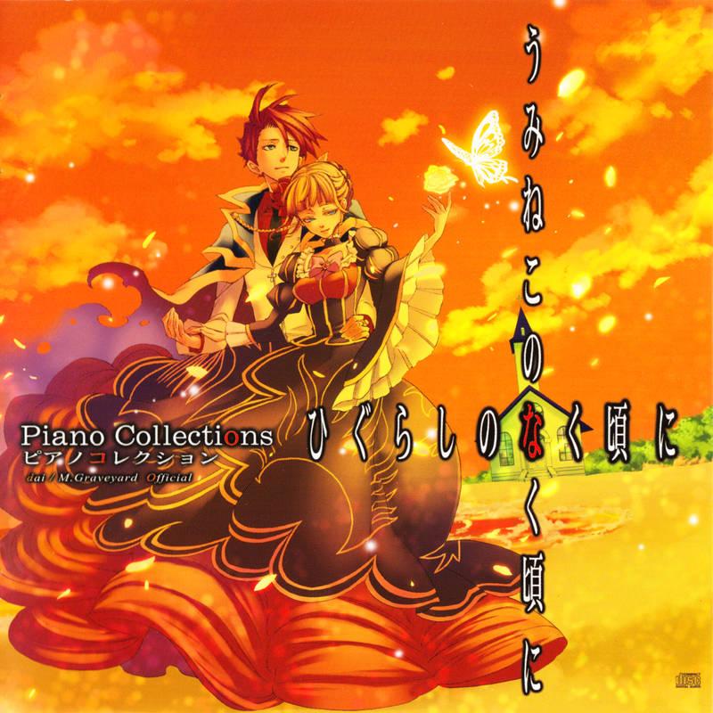 07th Expansion《ひぐらしのなく頃に×うみねこのなく頃に Piano Collection + Bonus Disc》[CD级无损/44.1kHz/16bit]