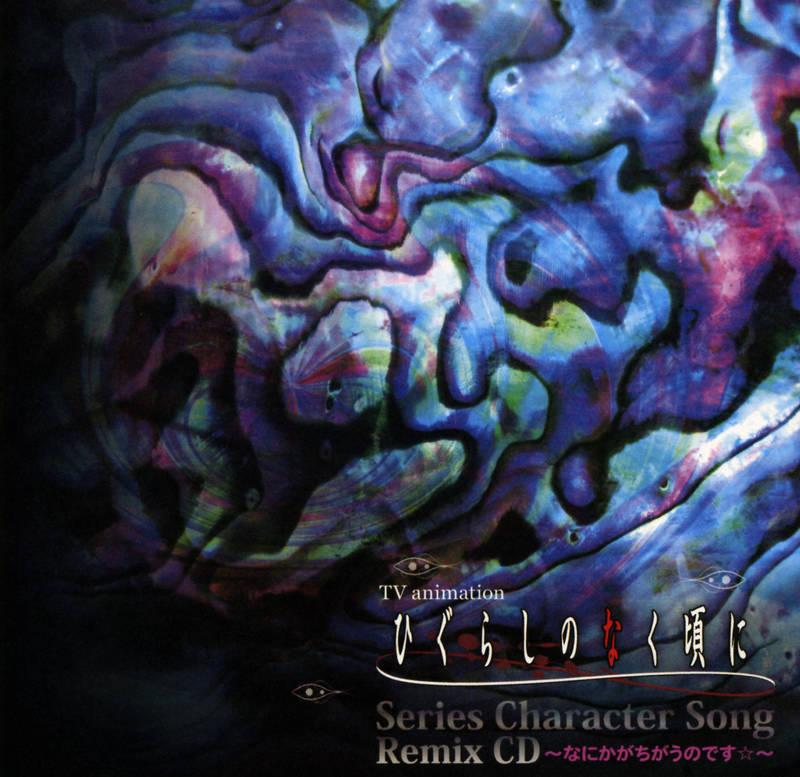 07th Expansion《ひぐらしのなく頃に Series Character Song Remix CD ~なにかがちがうのです☆》[CD级无损/44.1kHz/16bit]