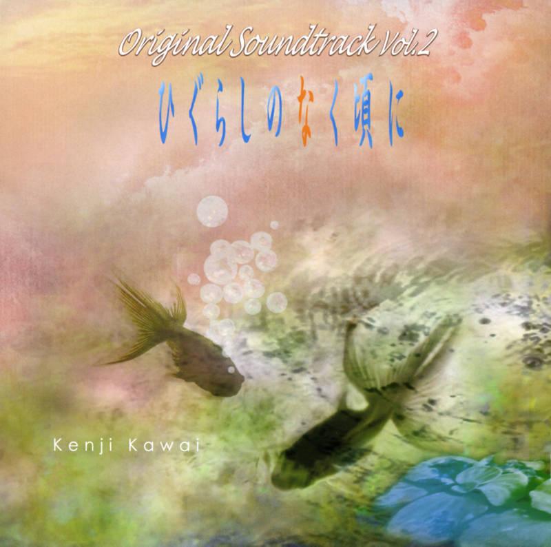07th Expansion《ひぐらしのなく頃に サウンドトラック Vol.2》[CD级无损/44.1kHz/16bit]