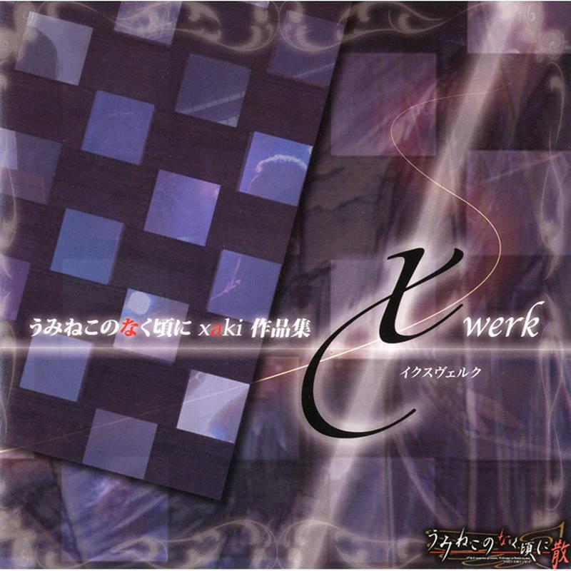 07th Expansion《うみねこのなく頃に xaki 作品集 – xwerk (イクスヴェルク)》[CD级无损/44.1kHz/16bit]