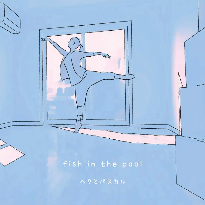 花とアリス殺人事件《fish in the pool》[CD级无损/44.1kHz/16bit]